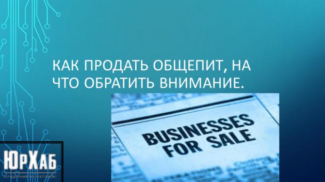 Как продать общепит изображение 1