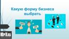 Какую организационную форму бизнеса выбрать изображение 1