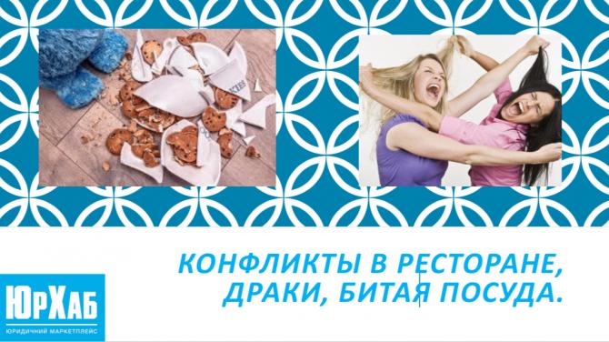 Конфликты в ресторане, драки, битая посуда изображение 1