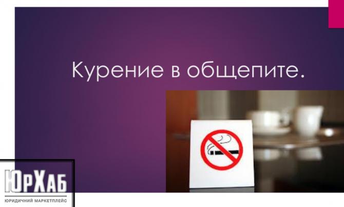 Курение в общепите изображение 1