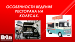 Особенности ведения ресторана на колесах
