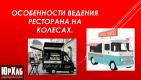 Особенности ведения ресторана на колесах изображение 1