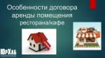 Особенности договора аренды помещения ресторана