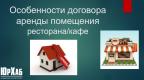 Особенности договора аренды помещения ресторана изображение 1