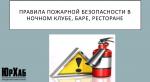 Правила пожарной безопасности для ресторана, бара, кафе