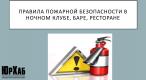 Правила пожарной безопасности для ресторана, бара, кафе изображение 1