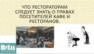 Что рестораторам следует знать о правах посетителей кафе изображение 1