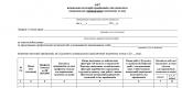 Акт визначення категорій працівників, які підлягають попередньому (періодичним) медичному огляду изображение 1