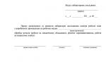 Лист на проведення лабораторних досліджень