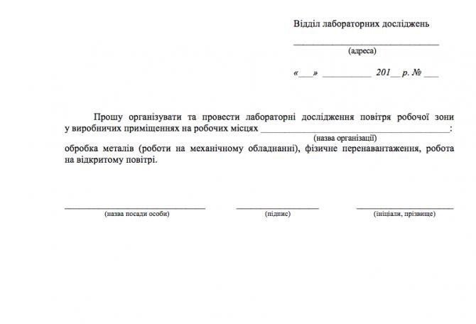 Лист на проведення лабораторних досліджень изображение 1