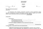 Наказ про організацію проходження медоглядів