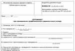 Сертификат о прохождении профилактического наркологического осмотра