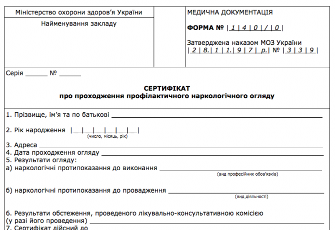 Сертификат о прохождении профилактического наркологического осмотра изображение 1