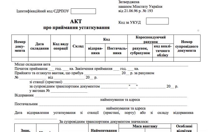 Типова форма № М-15 Акт приймання устаткування изображение 1