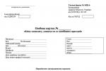 Типова форма № МШ-6 Особова картка обліку спецодягу, спецвзуття та запобіжних пристроїв
