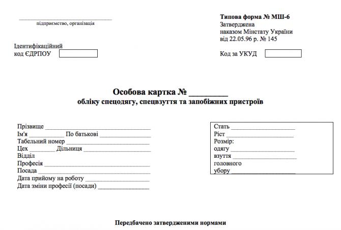 Типова форма № МШ-6 Особова картка обліку спецодягу, спецвзуття та запобіжних пристроїв изображение 1