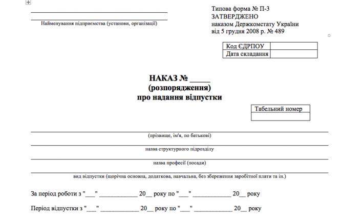 Наказ про надання відпустки Типова форма № П-3 изображение 1