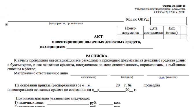 Акт инвентаризации наличных денежных средств изображение 1