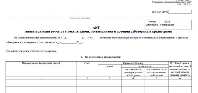 Акт инвентаризации расчетов с покупателями, поставщиками и прочими дебиторами и кредиторами изображение 1