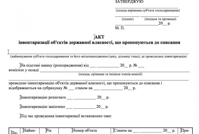 Акт інвентаризації об'єктів державної власності, що пропонуються до списання изображение 1