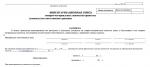 Инвентаризационная опись товарно-материальных ценностей принятых (сданных) на ответственное хранение