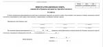 Инвентаризационная опись ценностей и бланков документов строгой отчетности