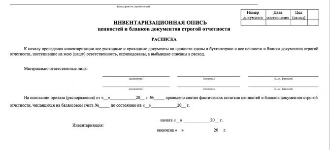 Инвентаризационная опись ценностей и бланков документов строгой отчетности изображение 1