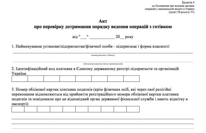 Акт про перевірку дотримання порядку ведення операцій з готівкою изображение 1