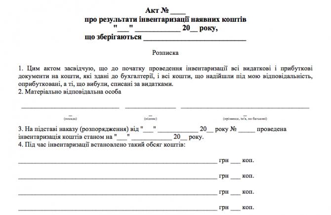 Акт про результати інвентаризації наявних коштів изображение 1
