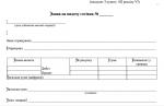 Заява на видачу готівки Додаток 11до Інструкції про ведення касових операцій банками в Україні