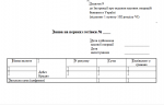 Заява на переказ готівки Додаток 9 до Інструкції про ведення касових операцій банками в Україні