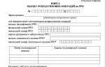 Книга обліку розрахункових операцій на РРО