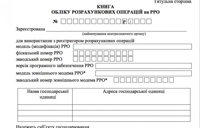 Книга обліку розрахункових операцій на РРО изображение 1