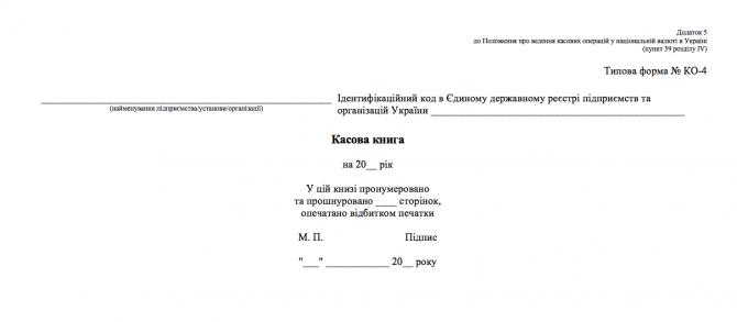 Ксова книга Типова форма № КО-4 изображение 1