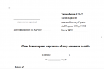 Опис інвентарних карток по обліку основних засобів