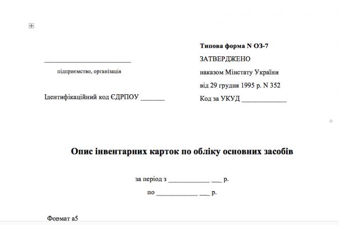 Опис інвентарних карток по обліку основних засобів изображение 1