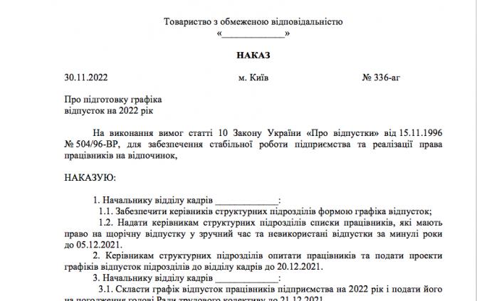 Наказ про підготовку графіка відпусток 2022 изображение 1