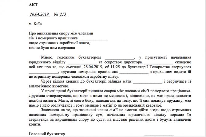 Акт про виникнення спору між членами сім'ї померлого працівника щодо отримання заробітної плати, яка изображение 1