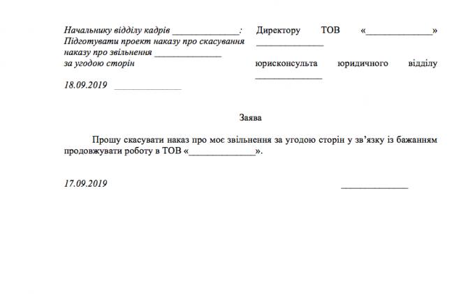 Заява про скасування наказу про звільнення за угодою сторін изображение 1