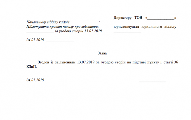 Згода працівника на звільнення за угодою сторін (ініціатор — роботодавець) изображение 1
