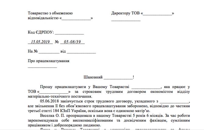Лист з пропозицією про працевлаштування працівника шляхом переведення на інше підприємство изображение 1