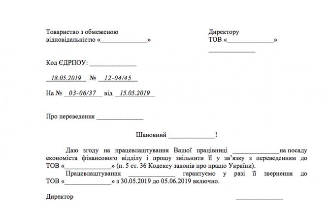 Лист зі згодою на працевлаштування працівника у порядку переведення изображение 1
