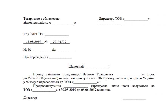 Лист-клопотання про звільнення працівника у зв'язку з переведенням (ініціатором є роботодавця) изображение 1