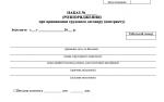 Наказ про звільнення оператора котельні у зв'язку із закінченням опалювального сезону