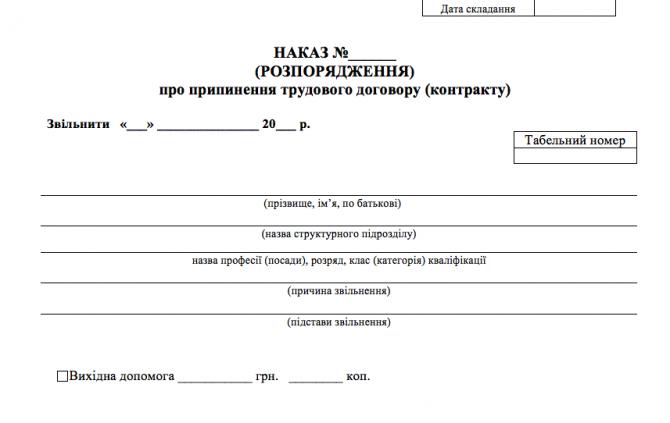 Наказ про звільнення оператора котельні у зв'язку із закінченням опалювального сезону изображение 1