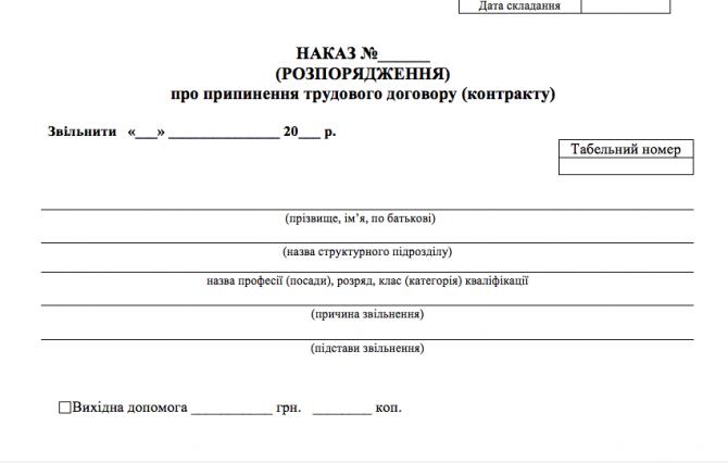 Наказ про звільнення сезонного працівника у зв'язку із закінченням строку трудового договору изображение 1