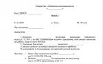 Наказ про звільнення у зв'язку з поновленням на роботі іншого працівника