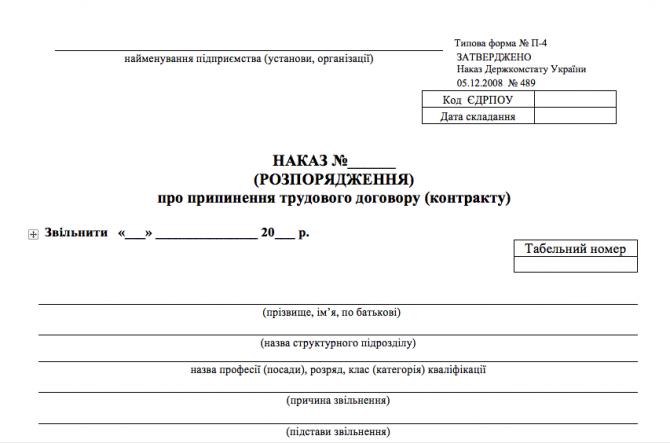 Наказ про звільнення у зв'язку із закінченням строку трудового договору изображение 1