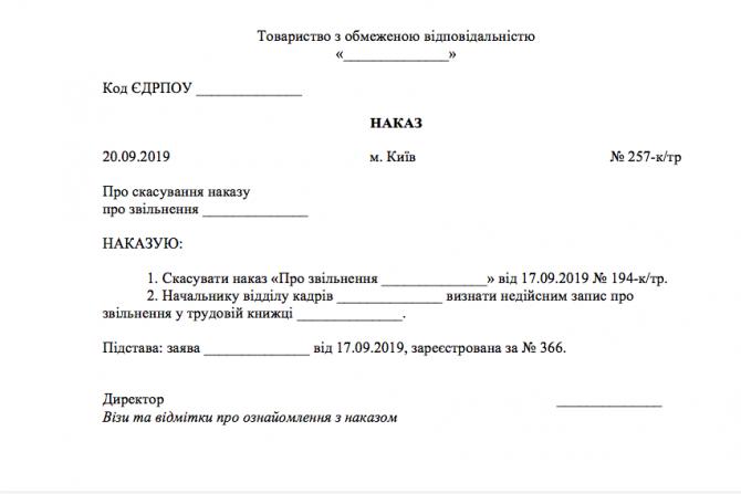 Наказ про скасування наказу про звільнення за угодою сторін изображение 1