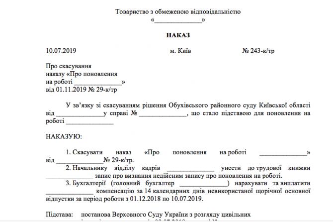 Наказ про скасування наказу про поновлення на роботі изображение 1